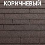 Катепал 3Т коричневый