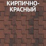 Икопал Кирпично-красный