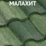 Люксард Роман Малахит