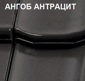 Топаз 13V антрацит