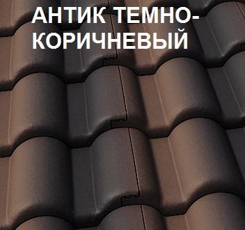 Braas Таунус антик-коричневый