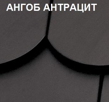 Опал антрацит