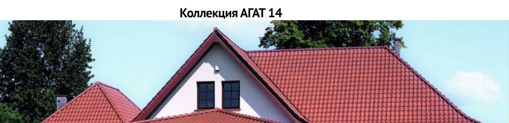 BRAAS Коллекция Агат14
