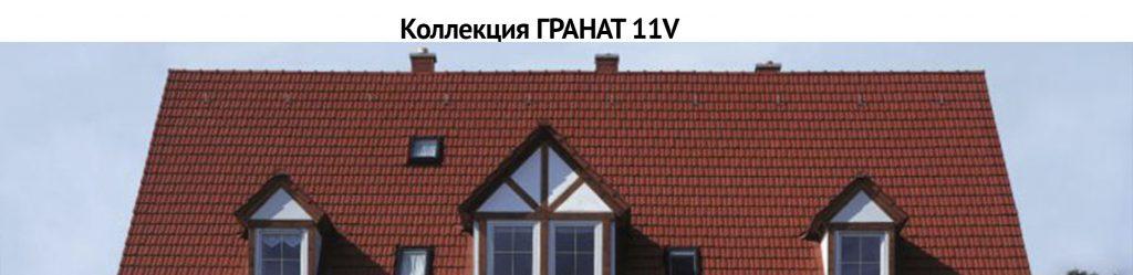 BRAAS Коллекция Гранат11V