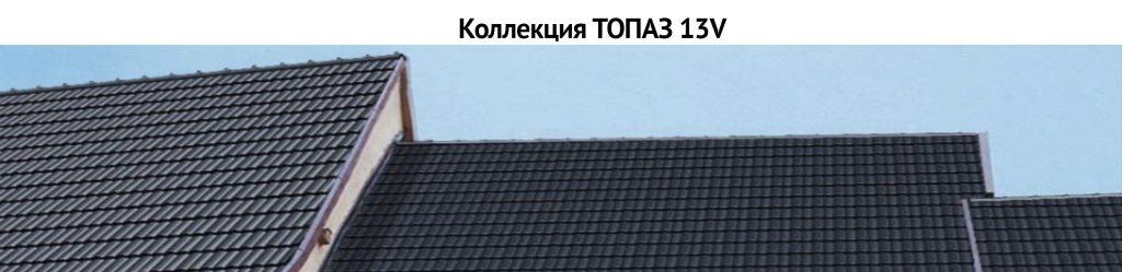 BRAAS Коллекция Топаз13V