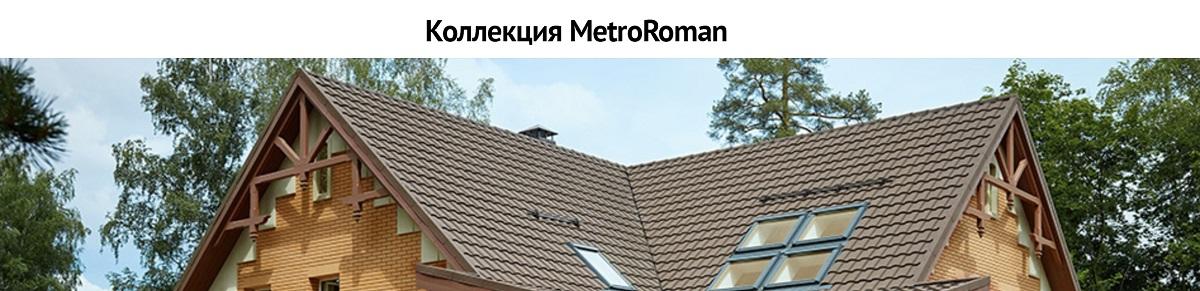 Metrotile коллекция MetroRoman