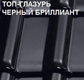 Braas черный бриллиант
