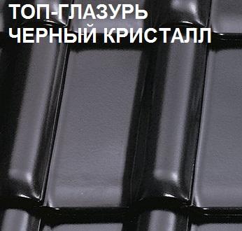 Braas черный кристалл
