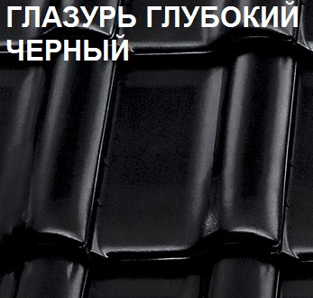 Braas глубокий черный