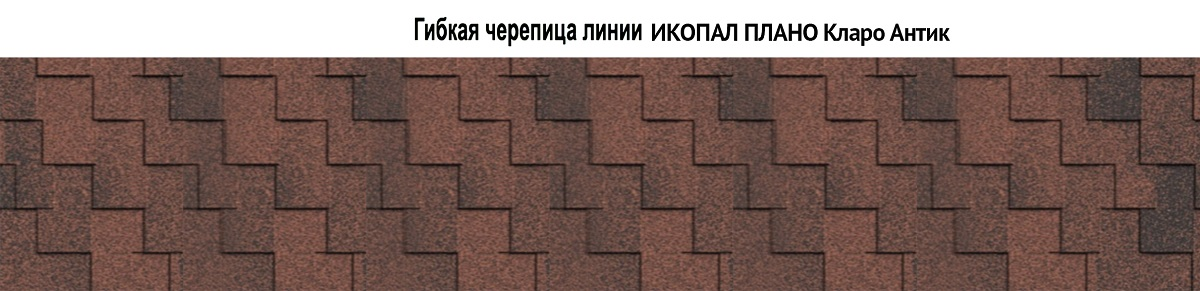 Icopal Plano Claro Антик