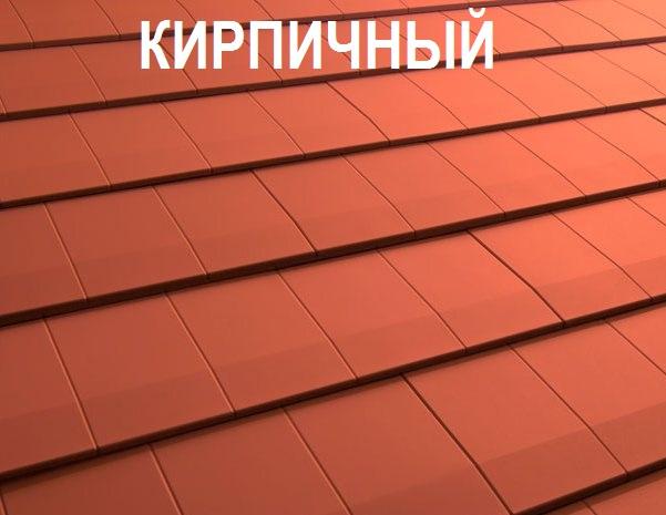 DECRA Квадро Кирпичный