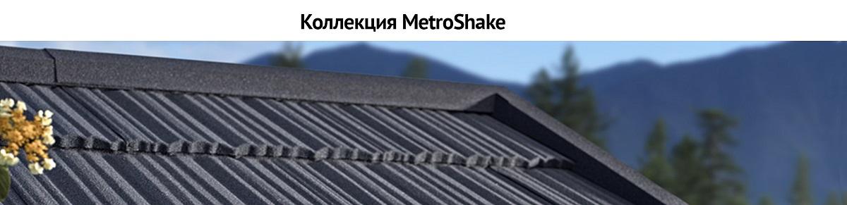 Коллекция MetroshakeII