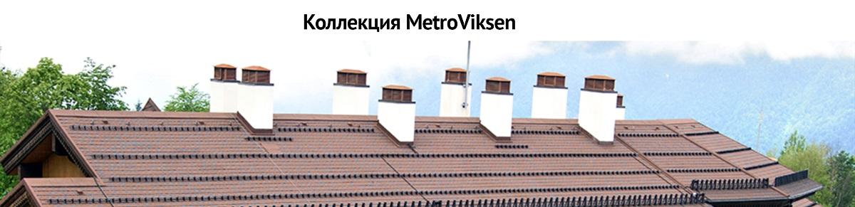 Коллекция MetroViksen