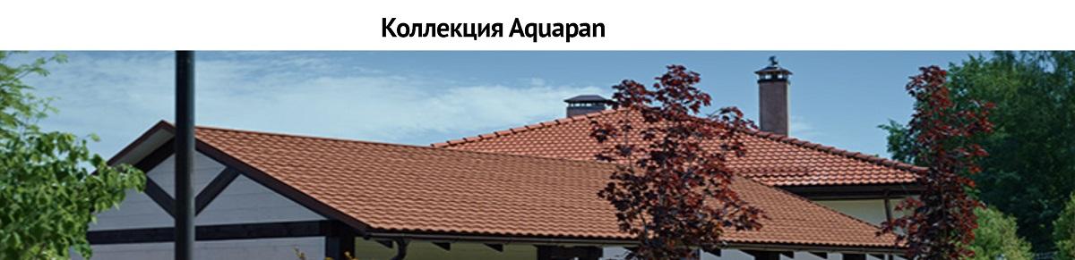 Коллекция Aquapan