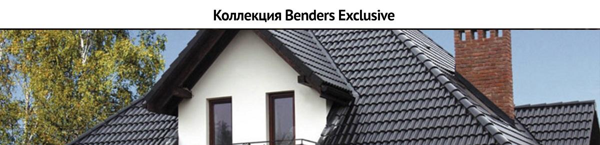 Коллекция Benders Exclusive