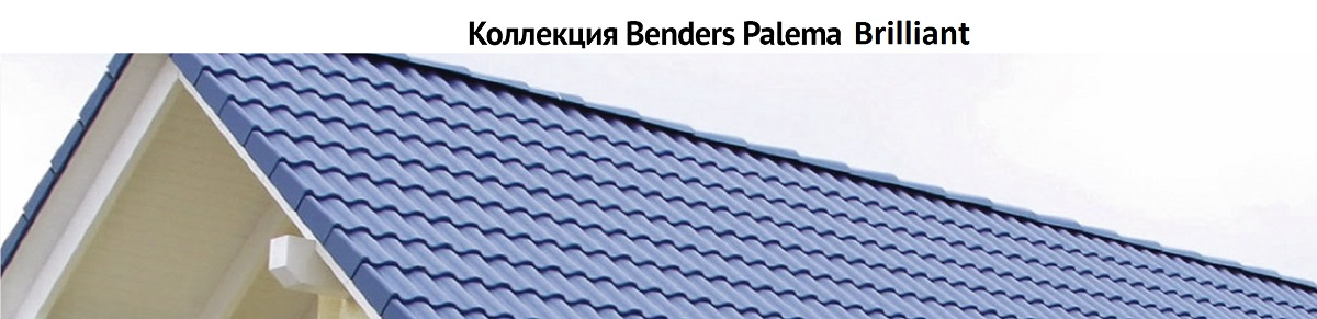 Коллекция Benders Palema Brilliant