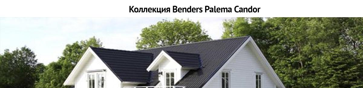 Коллекция Benders Palema Candor