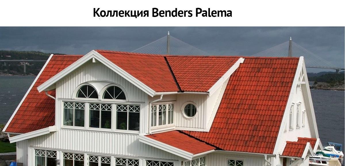 Палитра цветов Benders Palema