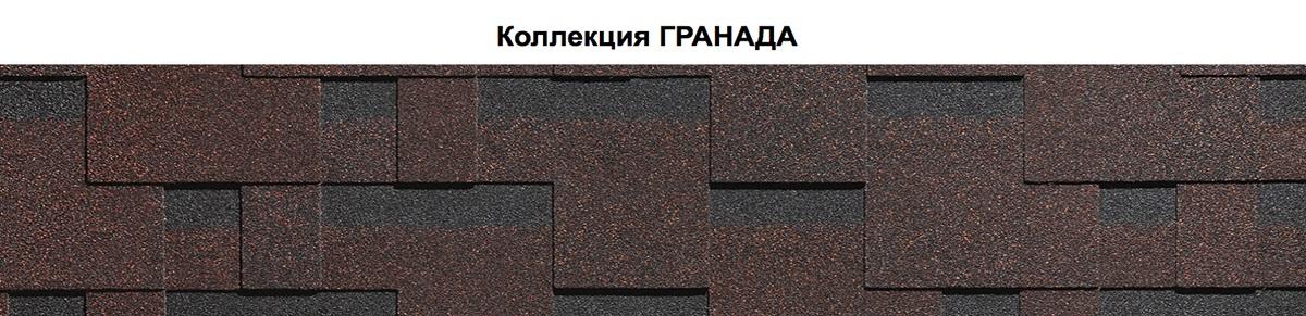Коллекция ГРАНАДА