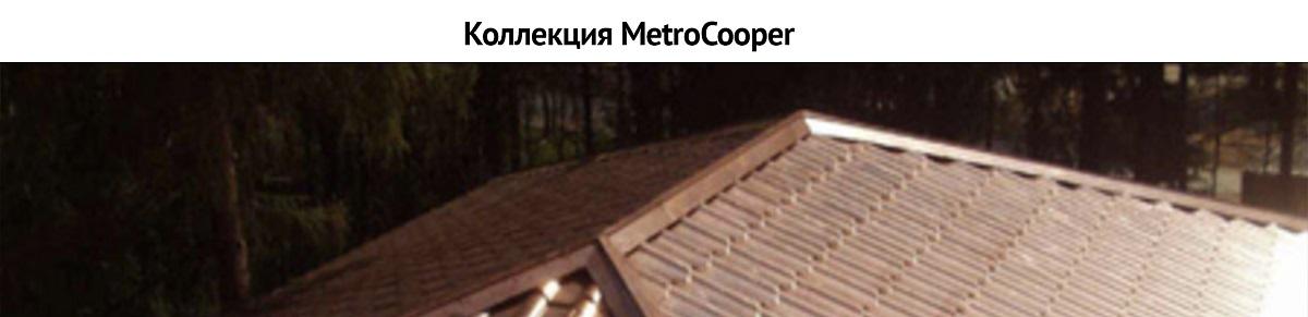 Коллекция MetroCooper