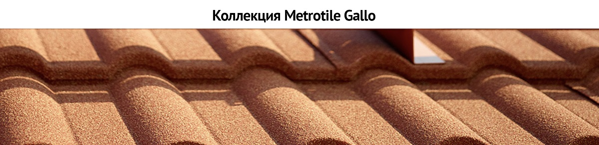 Коллекция Metrotile Gallo