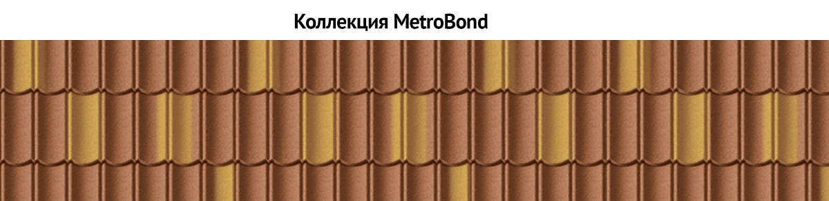 Коллекция MetroBond