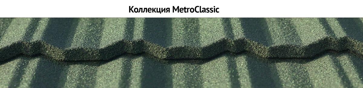 Коллекция MetroClassic