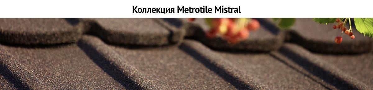 Коллекция Metrotile Mistral