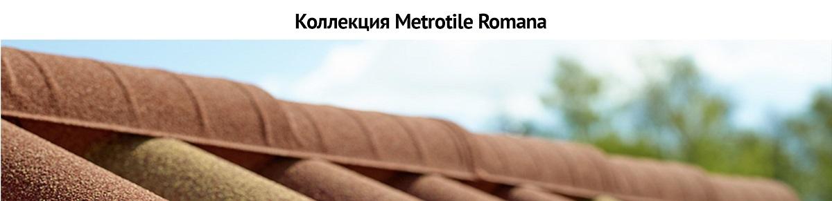 Коллекция Metrotile Romana