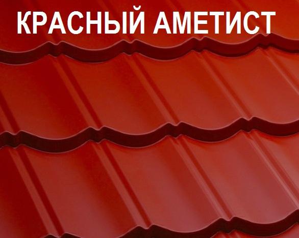 DECRA Элеганс Красный аметист