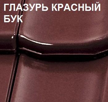 Топаз 13V Красный бук
