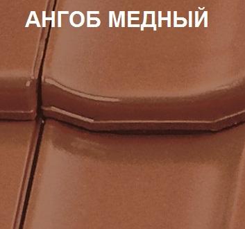 Топаз 13V медный