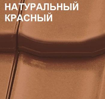 Топаз 13V натуральный красный