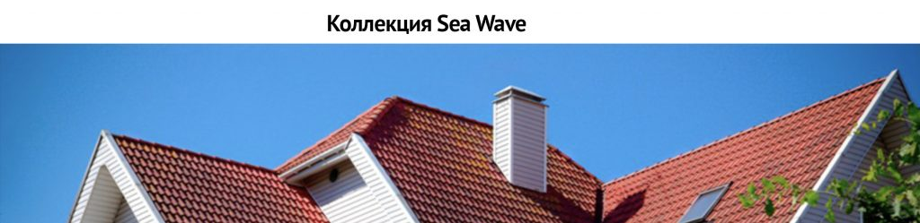 Baltic tile Sea Wave