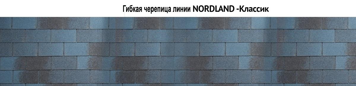 Tegola Nordland Классик