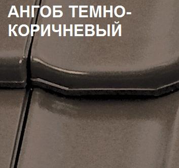 Топаз 13V темно-коричневый