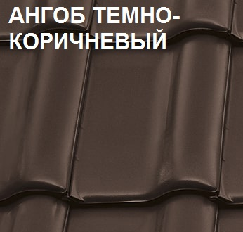 Braas темно-коричневый