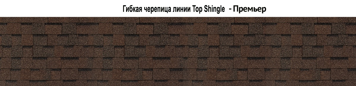Top Shingle Премьер