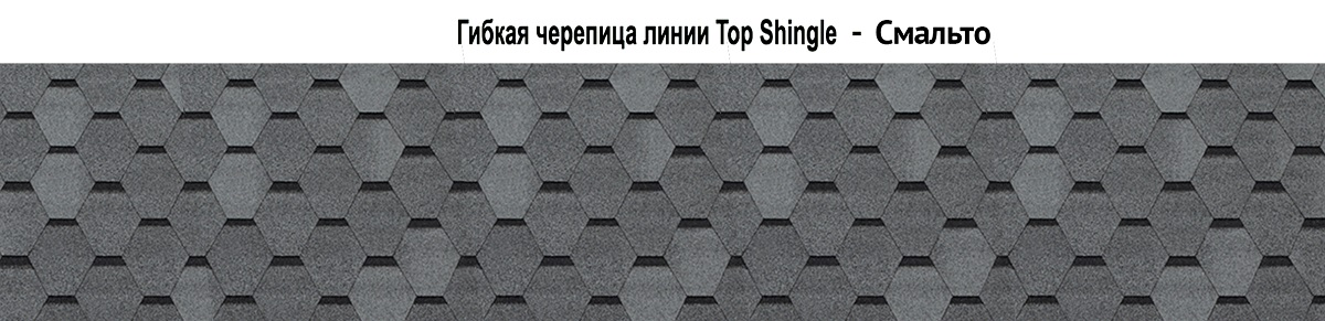 Top Shingle Смальто