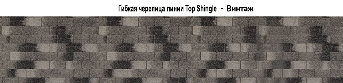 Top Shingle Винтаж