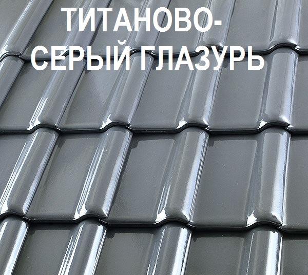 Roben PIEMONT Титаново-серый глазурь