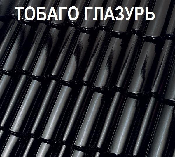 Roben BORNHOLM Тобаго глазурь