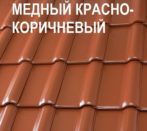 Roben PIEMONT Медный