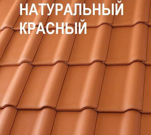 Roben PIEMONT Натуральный красный