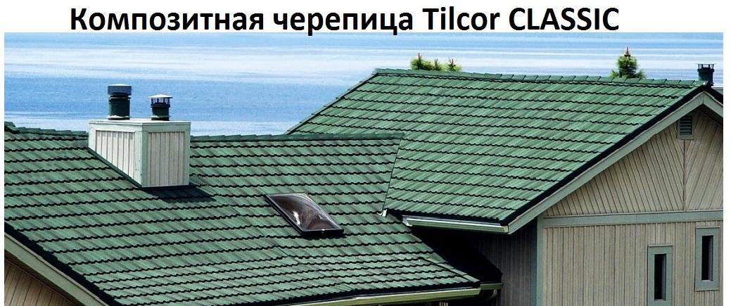 Tilcor Classic баннер