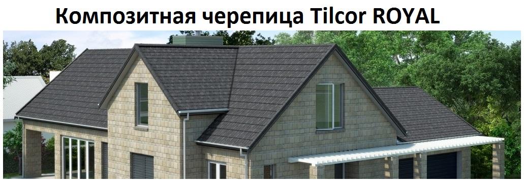 Tilcor ROYAL баннер