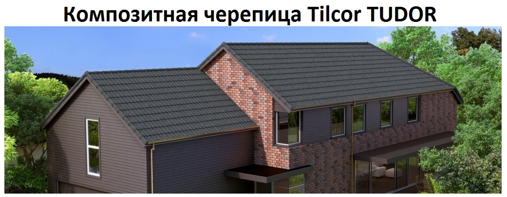 Tilcor TUDOR баннер