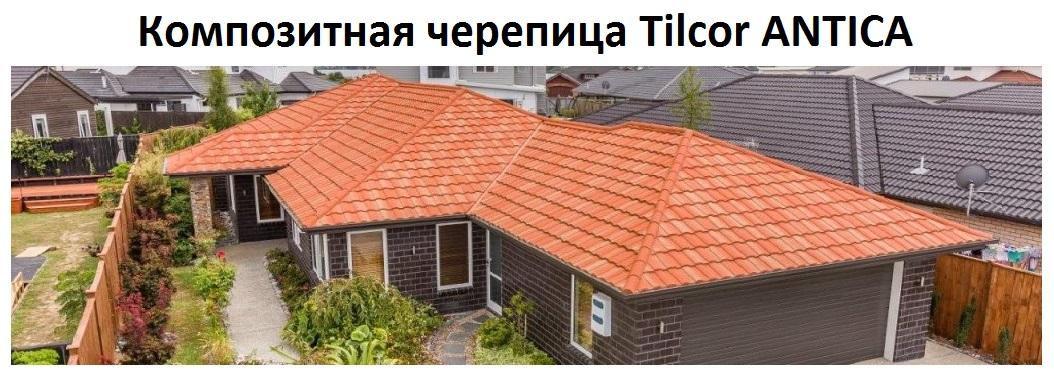 Tilcor ANTICA баннер