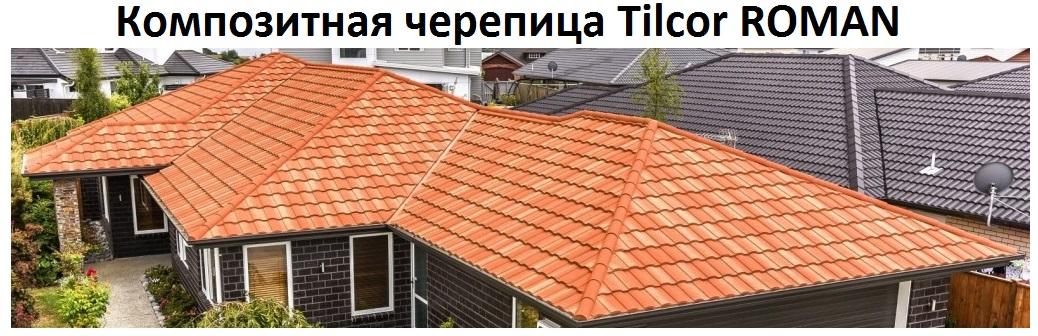 Tilcor ROMAN баннер