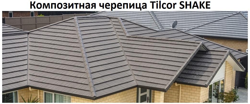 Tilcor Shake баннер